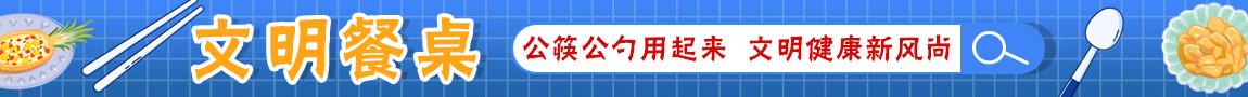 文明餐桌 公筷公勺用起来 文明健康新风尚