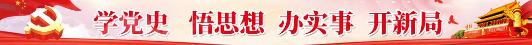 學黨史 悟思想(xiang) 辦(ban)實事 開(kai)新局