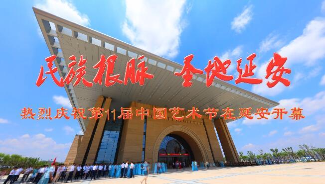 第十一届中国艺术节延安宣传片