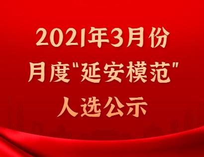 """2021年3月份月度""""延安cai)mo)範""""人選公示"""