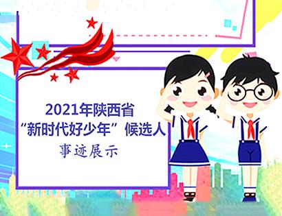 """2021年陝(shan)西省""""新時代好(hao)少年""""候選人事跡展示"""