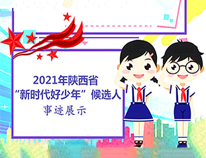 "2021年陝(shan)西(xi)省""新時代(dai)好少年""候選人事(shi)跡展(zhan)示"