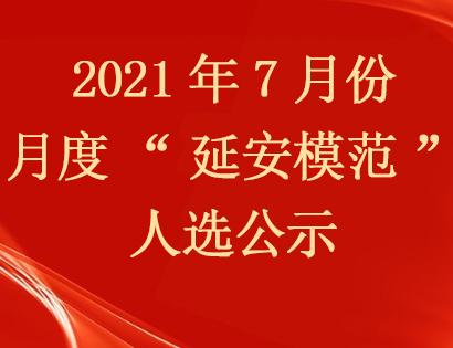 2021年7月(yue)份月(yue)度qu)把影材7丁比搜」  width=