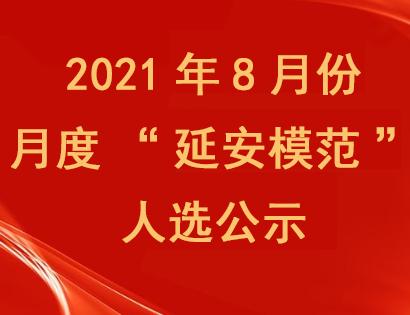 """2021年8月(yue)份月(yue)度""""ba)影材7fan)""""人選公示"""