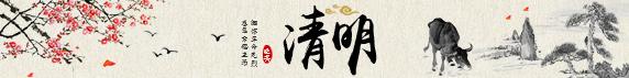 清明:缅怀革命先烈 感恩幸福生活